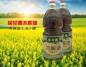 木榨菜籽油 2.5L