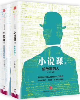 小说课套装2册(小说课I+小说课II) 许荣哲 著 特别适合中国人的故事入门教程