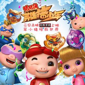 【船长福利】19.9元购《猪猪侠4》亲子电影套票(两张)