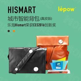 【CES2016创新大奖】乐泡 HiSmart 智能单/双肩包 美国Indiegogo、国内淘宝众筹爆品的包包