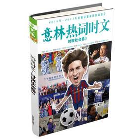 意林 热词时文·时政社会卷3 中高考就是拼视野、拼观点!连续四年畅销!