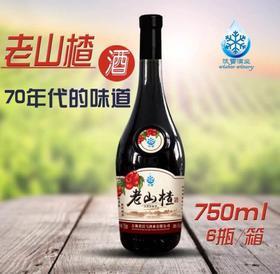 【年中大促 价格直降!】老山楂酒 养胃健脾 满满的都是维C  还是七十年代那个味  750ml/瓶*6