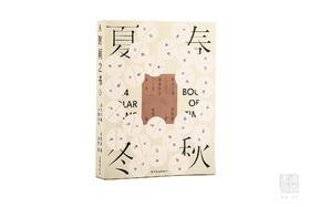 《时间之书:余世存说二十四节气》:迄今为止首部全面解读二十四节气的国民读本