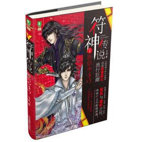 意林 符神传说1斩焰少年行 习风作品 青春小说 励志成长 意林幻青春系列