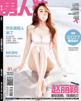 男人装2017年1月刊 封面女郎:赵丽颖(双封面)
