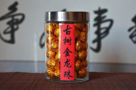 2015年古树金龙珠普洱生茶罐装