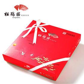 松鹤楼DIY礼盒A款·什锦酥饼礼盒