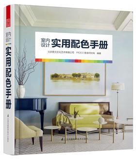 【原价188元】室内设计实用配色手册(室内设计师专用色彩搭配手册,配色方案+实景案例+色号,实用、便捷、直观)