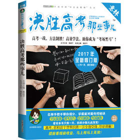 意林 修订版 决胜高考那些事儿 开启中国非主流教辅先河