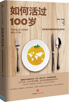 【三季度特惠】如何活过100岁:世界长寿地区的吃法与活 法丹.比特纳著 中信出版社图书 正版书籍