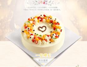 一见倾心~鲜果植脂奶油蛋糕