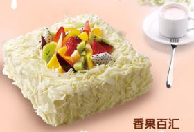 香果百汇~鲜果植脂奶油蛋糕