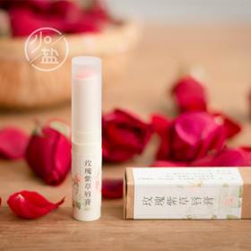 「玫瑰紫草唇膏」滋润补水 减少唇纹 缓解干燥 手工制作 可食用