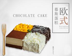 意式浓情~鲜果巧克力慕斯蛋糕