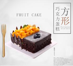 真爱~鲜果巧克力乳脂蛋糕