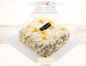 阳春白雪~鲜果植脂奶油蛋糕