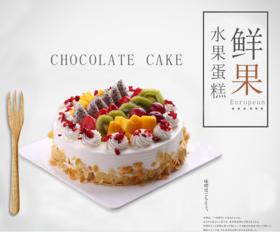 幸福时刻3~鲜果植脂奶油蛋糕