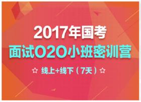 2017年国考面试O2O小班密训营(线上+线下7天)