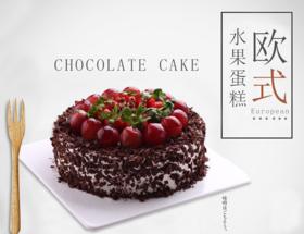 嫁给幸福~鲜果巧克力蛋糕
