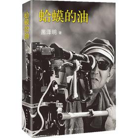 蛤蟆的油 黑泽明 著;李正伦 译 马尔克斯、斯皮尔伯格、科波拉、张艺谋、徐克、姚晨共同景仰的电影大师 黑泽明 成长自述。