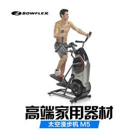 Bowflex博飞高端家用多功能锻炼器材 太空漫步机 M3/M5