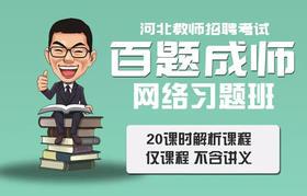 【仅课程】河北教师招聘考试百题成师网络习题班
