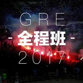 GRE全程班2017