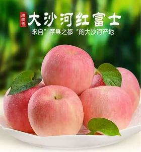 17日起发货 丰县大沙河红富士苹果  10斤/箱