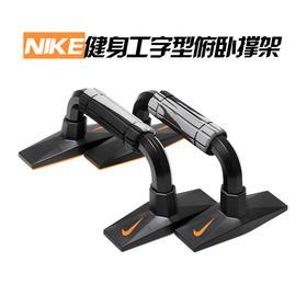 Nike耐克健身工字型俯卧撑架 家庭运动器材必备