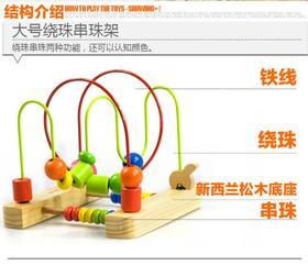 木玩世家宝宝益智玩具大号绕珠架盒装