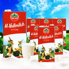 【中秋特价】圣主山 全脂牛奶1L盒*12盒 德国进口 超高温瞬时灭菌纯牛奶 口感醇厚