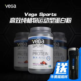 《运动员标配》Vega Sport 高效纯植物运动型蛋白 828克