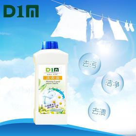 D1M 浓缩型洗衣液 2瓶装/1L