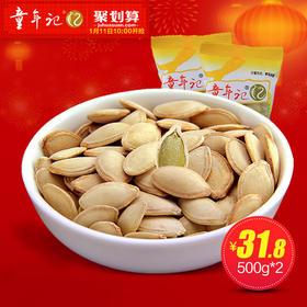 【熊猫微店】南瓜子500g*2袋 独立小包原味熟南瓜子年货坚果炒货零食