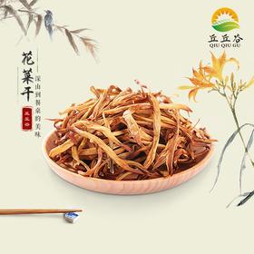 千岛湖特产黄花菜无硫熏220g    丘丘谷联合发售