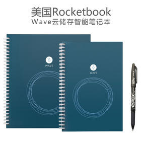 美国Rocketbook创意云笔记本可传云端备份Wave 消除字迹重复使用