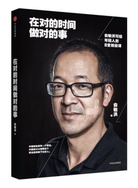 在对的时间做对的事:俞敏洪写给年轻人的8堂创业课(订商学院全年杂志,赠新书)