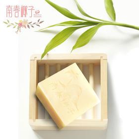 【南海网微商城】南春椰子 椰奶手工皂 美白肌肤