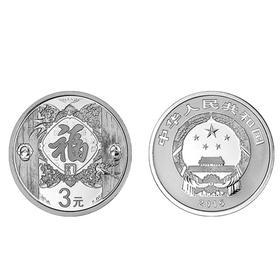 2015贺岁银质纪念币(福字币) | 基础商品