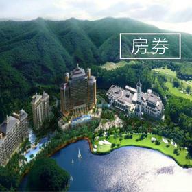 东莞观澜湖度假酒店住房券
