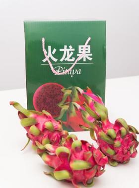 越南红心火龙果礼盒 5斤装