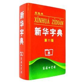 包邮正版 新华字典 中国社会科学院语言研究所 修订 9787100077040 商务印书馆