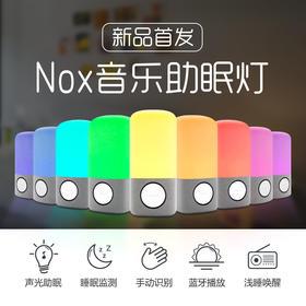 Sleepace享睡Nox智能音乐助眠床头灯睡眠监测仪器睡眠蓝牙版