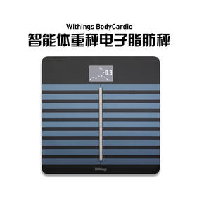 法国Withings Body Cardio  智能体重秤电子脂肪秤