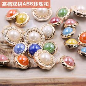 高档糖果扣梅花扣宝宝扣子糖果扣珍珠扣装饰扣珍珠装饰扣