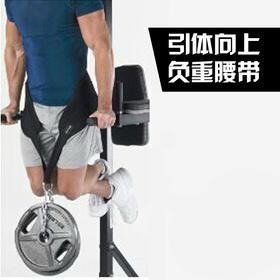 《进阶锻炼器材》引体向上负重运动腰带