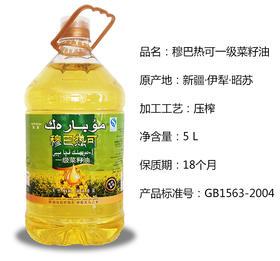 伊犁昭苏穆巴热可一级菜籽油 5L纯天然清油植物油清真食品