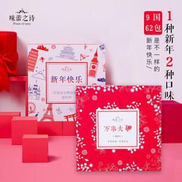 【为思礼 味蕾之诗】年味礼盒 限量500份 新年进口零食大礼包 新年礼物