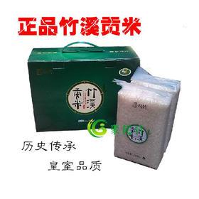 十堰竹溪贡米双竹贡米大米湖北大米优质晚籼稻有机杂粮