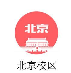 北京校区 《手绘表现班》《考研快题班》 座位预定金 开课时间(7月17日--8月27日 )